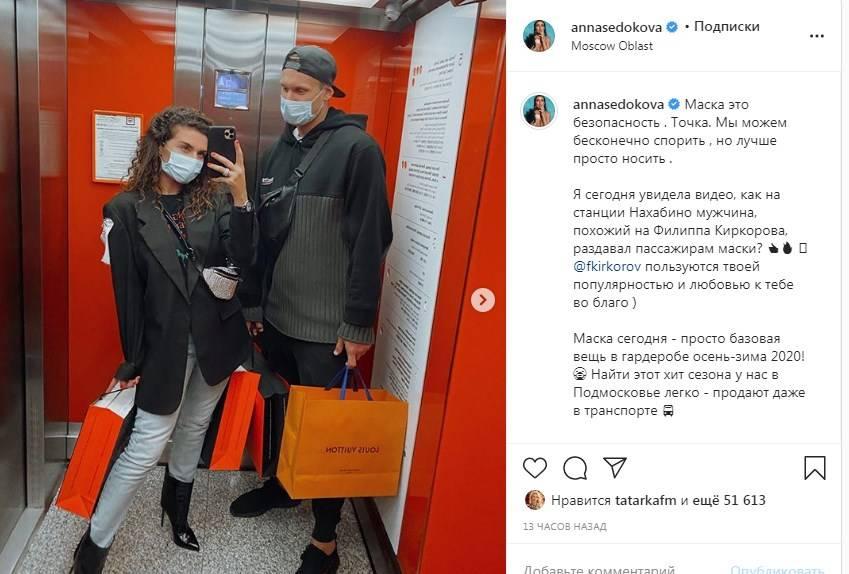 «Сколько Вам заплатили за этот пост?»  Анна Седокова призвала носить маски, и рассказала об их преимуществах, люди в ярости