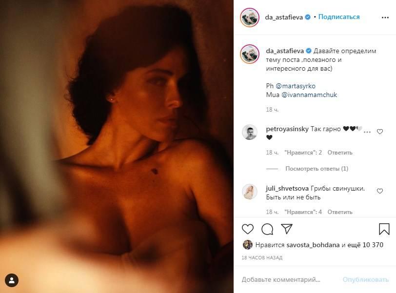 «Прекраснейшая женщина с прекрасной родинкой»: Даша Астафьева наделала шума новым обнаженным фото, позируя в приглушенном свете