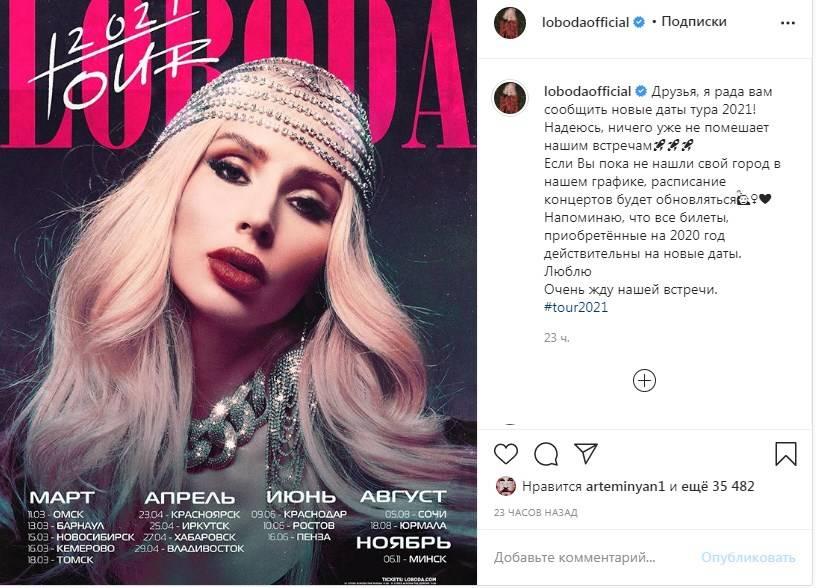 «Класс, повезло городам, которые увидят ваше шоу»: Светлана Лобода сообщила о своем туре по РФ