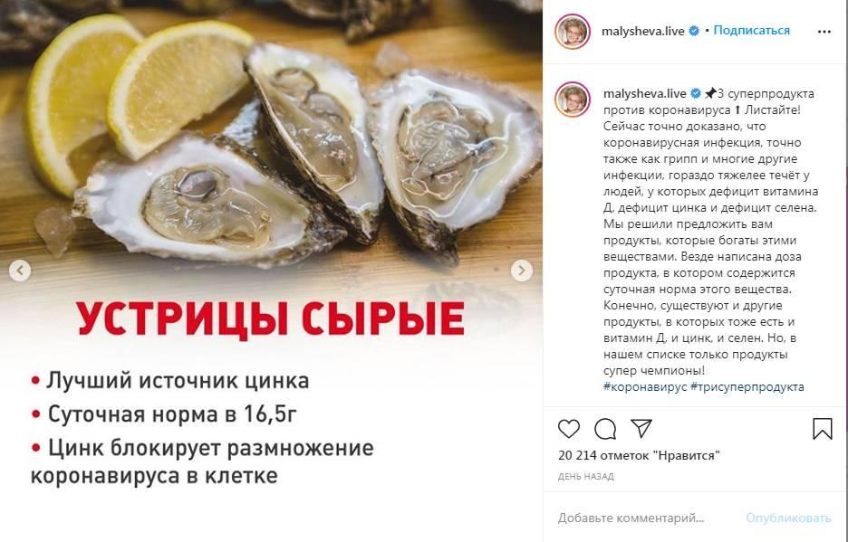Елена Малышева заявила, призвала кушать сырые устрицы, что бы уберечься от коронавируса: скандальная телеведущая поделилась своими методами лечения