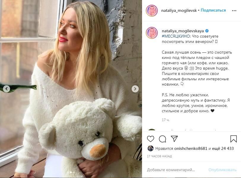 «Напоминаете Алсу»: Наталья Могилевская в белом свитере и с плюшевым мишкой в руках показала новые фото
