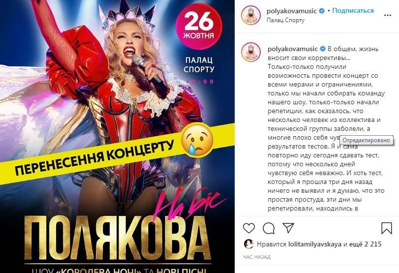 «Иду сдавать тест, потому что несколько дней чувствую себя нехорошо»: Оля Полякова отменила свой концерт в Киеве из-за коронавируса