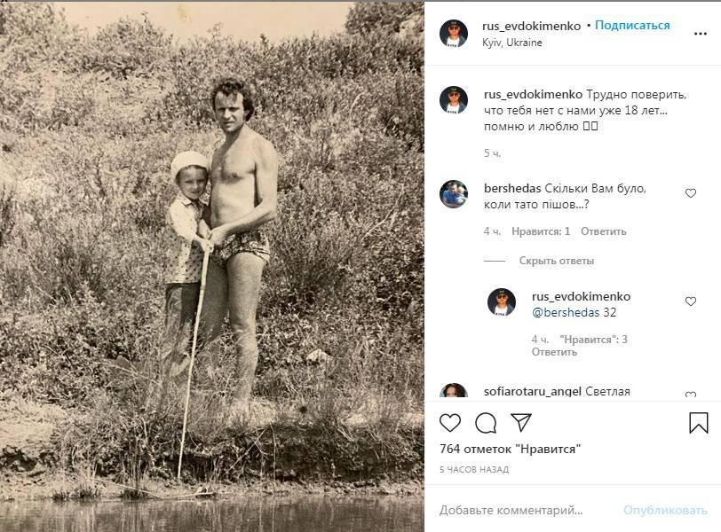 «Трудно поверить, что тебя нет с нами уже 18 лет»: сын Софии Ротару показал ранее неизвестное фото с покойным отцом