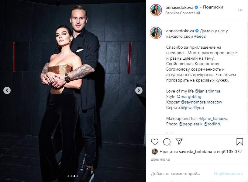 «Секс-пара!» Анна Седокова похвасталась пышной грудью в откровенном наряде, позируя в обнимку с мужем