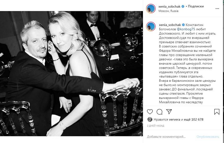 «С одним мужчиной вы выглядели тетушкой на Грушинском фестивале, а с этим - вы просто красотка»: Ксения Собчак выложила новое фото с мужем