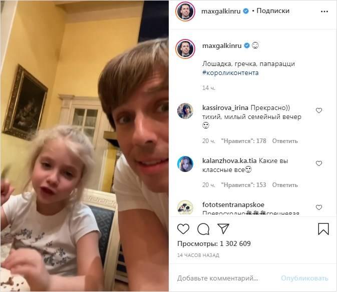 «Какие вы все естественные, без всякого пафоса, замечательные»: Максим Галкин показал, как проводит семейные вечера с семьей