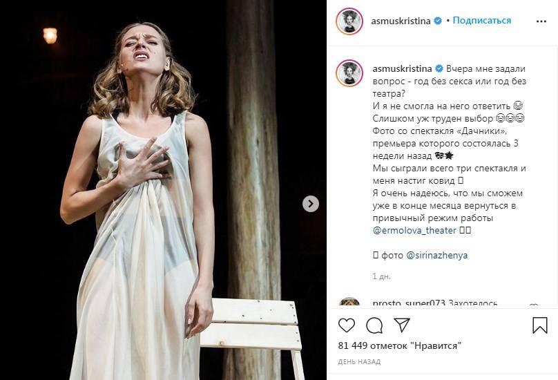 Кристина Асмус сообщила, что ее поставили перед выбором - год без секса или год без театра: что выбрала актриса?