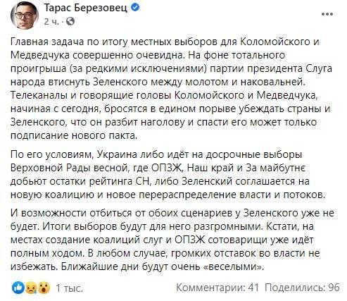 ««Наш край», «ОПЗЖ» и «За майбутнє» добьют рейтинг Зе»: Березовец не исключил внеочередных выборов в Раду и громких отставок во власти