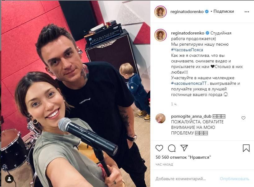 Регина Тодоренко в компании мужа и сына показала, как проходят ее студийные репетиции