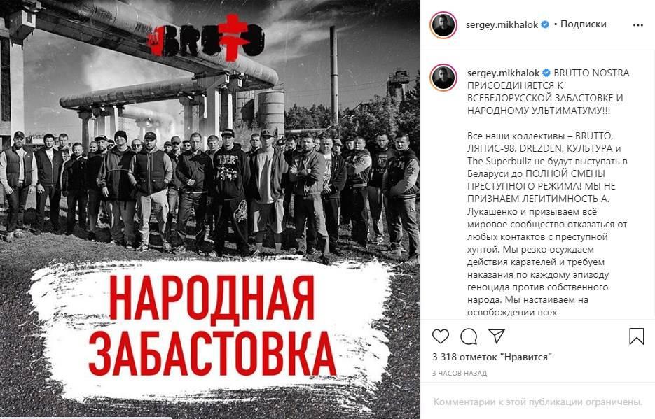 «BRUTTO NOSTRA присоединяется к всебелорусской забастовке и народному ультиматуму»: Михалок заявил, что не будет выступать в Беларуси до полной смены «преступного режима»