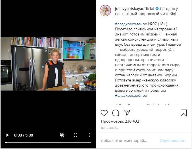 Юлия Высоцкая поделилась рецептом творожного чизкейка, указав, что данный десерт не вредит фигуре