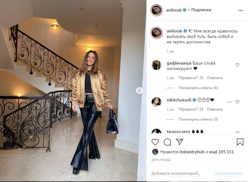 «Мне всегда нравилось выбирать свой путь»: Ани Лорак примеряла расклешенные кожаные штаны, заявив, что она всегда остается собой и не теряет достоинства