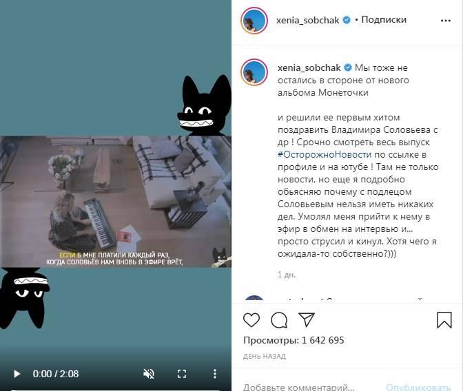 «Если бы мне платили каждый раз, когда Соловьев нам вновь в эфире врет»: Ксения Собчак жестко потролила главного пропагандиста Путина