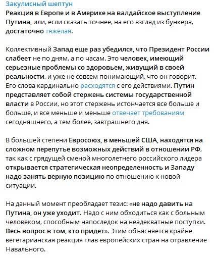 «Серьезные проблемы со здоровьем. Слабеет не по дням, а по часам»: В ЕС и США шокированы состоянием Путина - СМИ