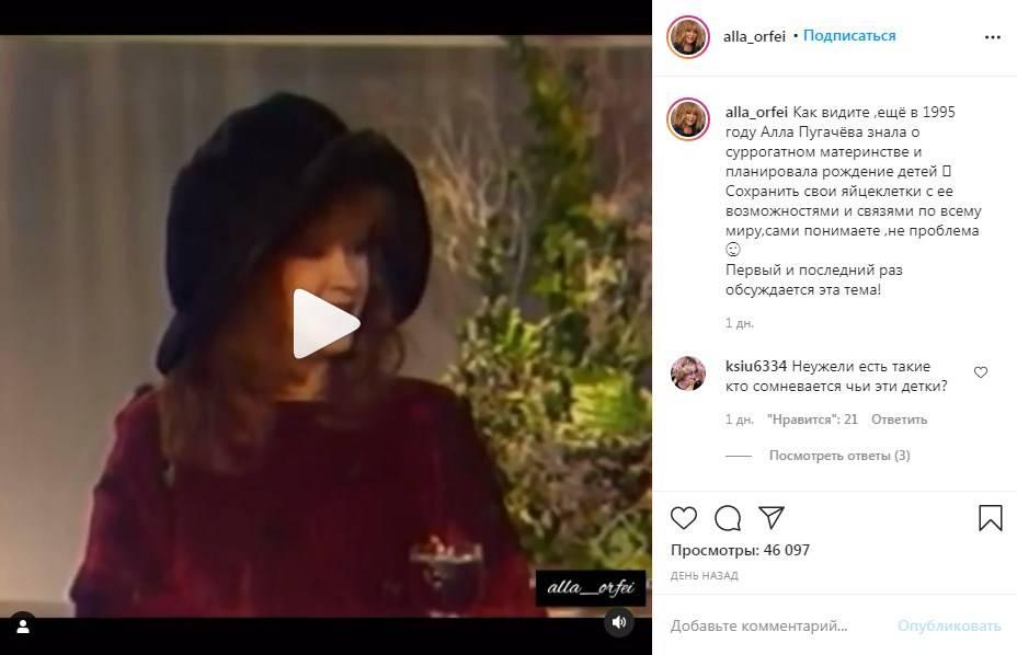 В сети показали видео, как в далеком 1995 году Пугачева рассказывает о суррогатном материнстве и  мечтает о двойняшках