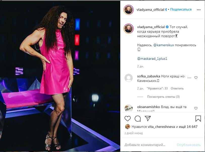 «Когда мужчина секси, он будет секси в любом образе»: Влад Яма позировал в коротком розовом платье и на каблуках