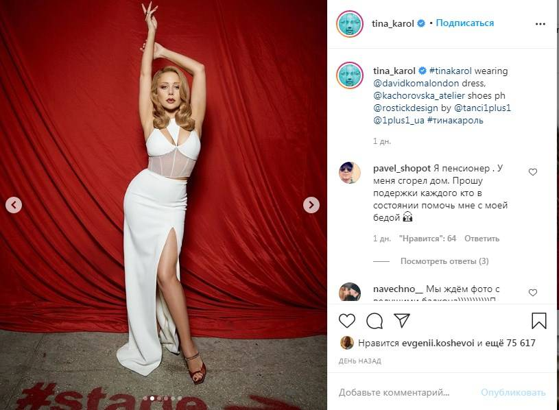«Несите огнетушитель»: Тина Кароль засветила огромный бюст, позируя в красивом белом платье