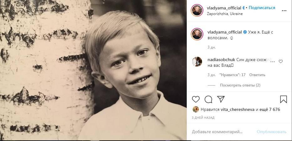 «Вам с волосами было лучше»: Влад Яма показал свое детское черно-белое фото