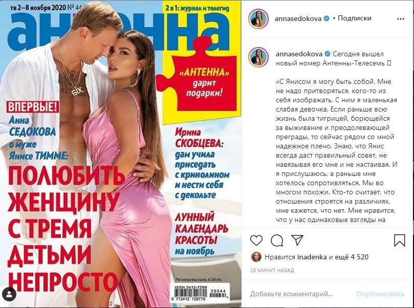 «Женщину с тремя детьми полюбить можно»: Анна Седокова показала жаркое фото со своим супругом