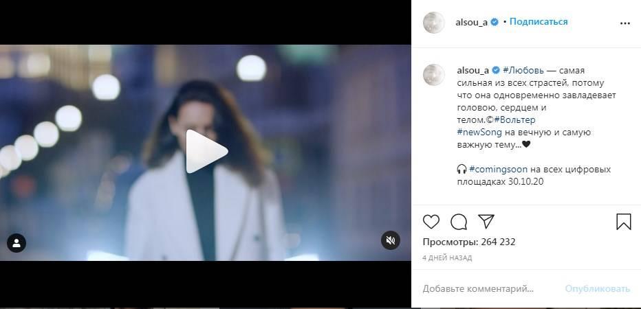 «Очень красивая и душевная песня»: певица Алсу сделала анонс своей новой работы