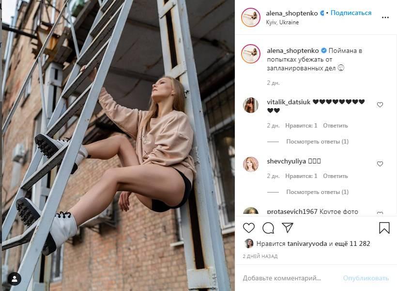 «Это фото просто нечто»: Алена Шоптенко восхитила сеть идеальной фигурой, засветив стройные ноги и упругие ягодицы