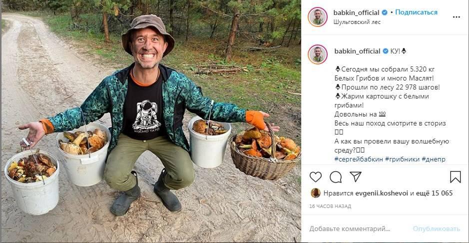 «Сегодня мы собрали 5.320 кг белых грибов и много маслят»: Сергей Бабкин похвастался своим удачным походом в лес