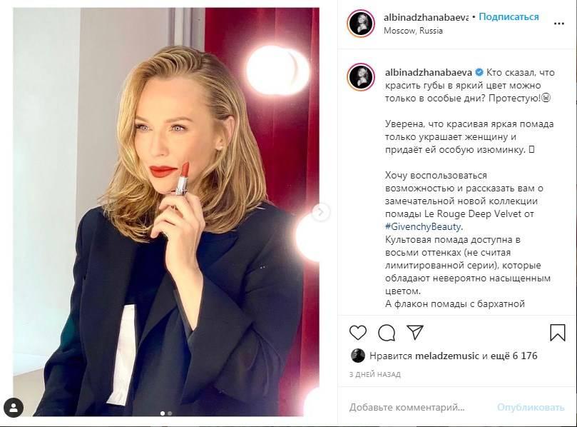 «Аристократическая красота, Альбина, у вас»: Джанабаева позировала в стильно образе, накрасив губы яркой помадой
