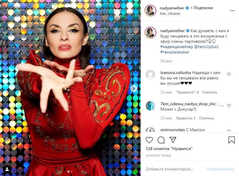 Будут смены партнеров: Мейхер раскрыла секрет нового эфира «Танцев со звездами»