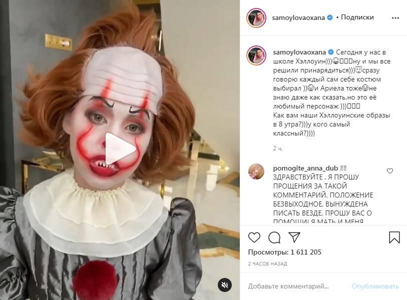 «Отличное детство у ваших деток»: Оксана Самойлова ужаснула сеть , показав, в каком виде ее дети пошли в школу