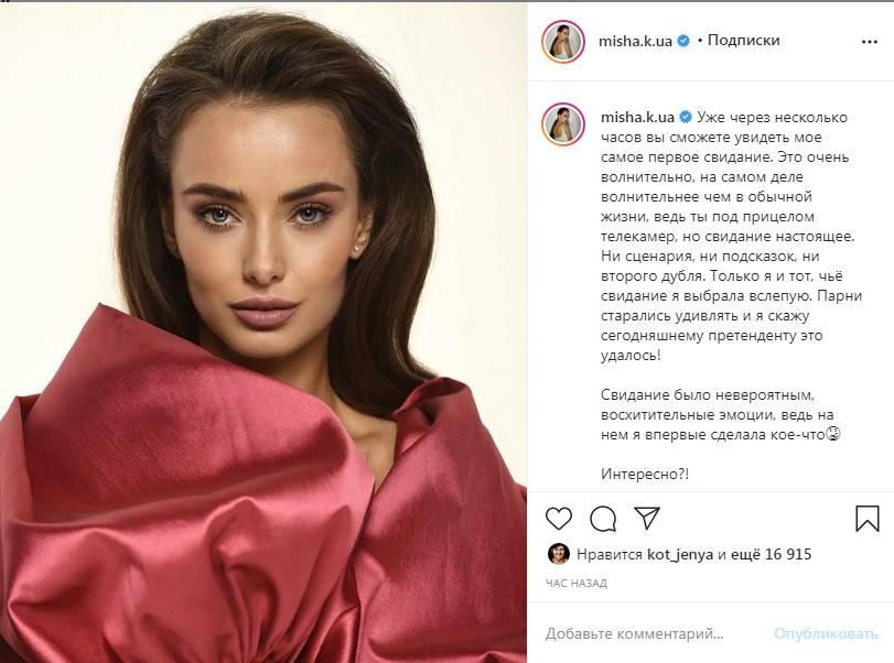 «Это очень волнительно, на самом деле волнительнее, чем в обычной̆ жизни»: Ксения Мишина рассказала о своем первом свидании на проекте «Холостяк»