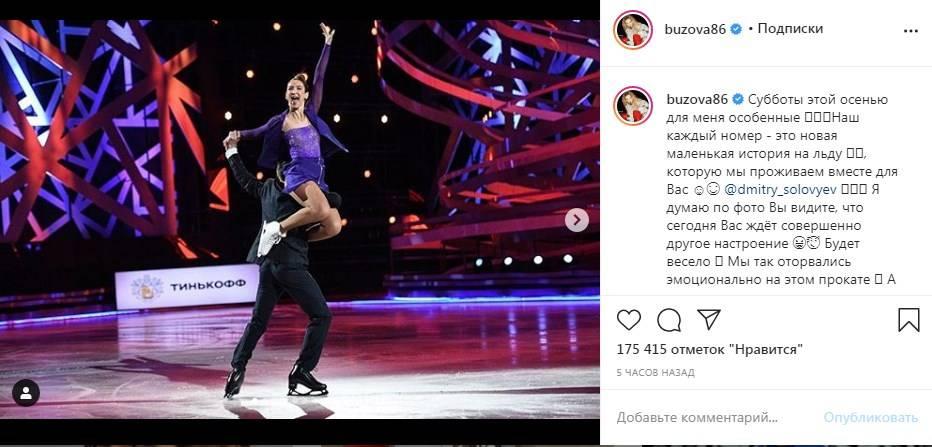 «Субботы этой осенью для меня особенные»: Ольга Бузова показала новые фото с шоу «Ледниковый период»
