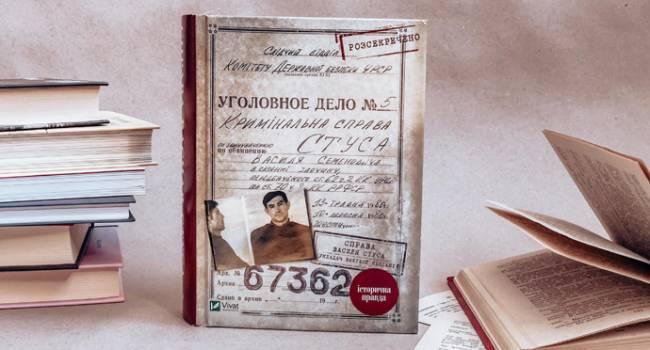 В сети запустили флеш-моб против Медведчука, в поддержку книги Вахтанга Кипиани «Дело Василия Стуса»