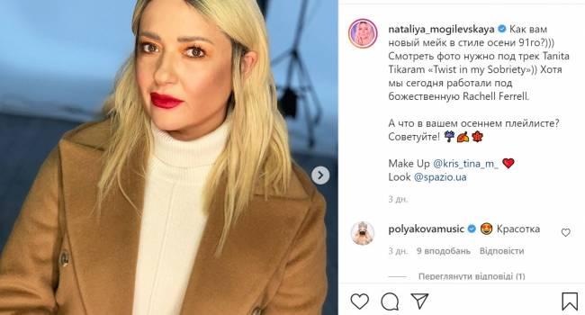 «Настолько ты хороша»: Наталья Могилевская предстала в осеннем образе