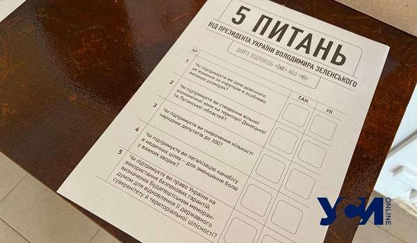 Волонтеры сообщили, сколько денег они получат за проведение опроса Зеленского