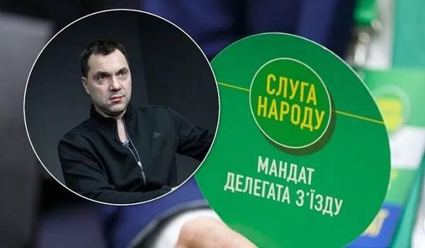 В «Слуге народа» выразили возмущение из-за назначения Арестовича в ТГК и ждут его на заседании фракции