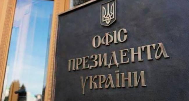 Журналист: Если люди в ОПУ неспособны предвидеть и предотвратить кремлевские провокации, может, проще разогнать Офис президента?