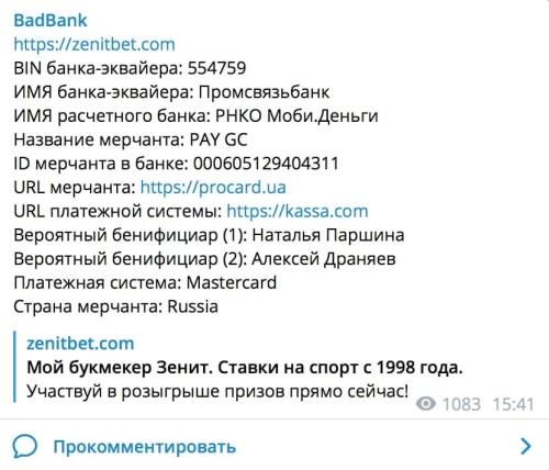 «АКБ «Конкорд» через свой процессинг ProCard с российским «Промсвязьбанком» отмывает деньги уличенного в наркотрафике криптообменника FXCoin в СНГ, — СМИ