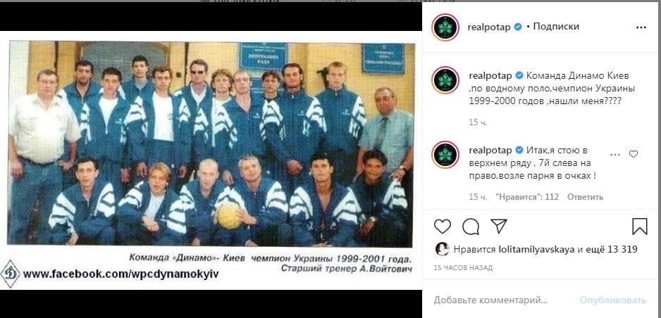 «В смысле? Ты играл за «Динамо?» В сети бурно обсуждают фото Потапа с его молодости