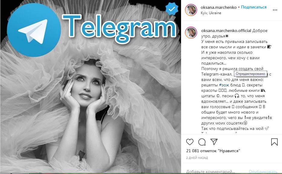 «Я уже накопила сколько интересного, чем хочу с вами поделиться»: Оксана Марченко сообщила своим поклонникам радостную новость