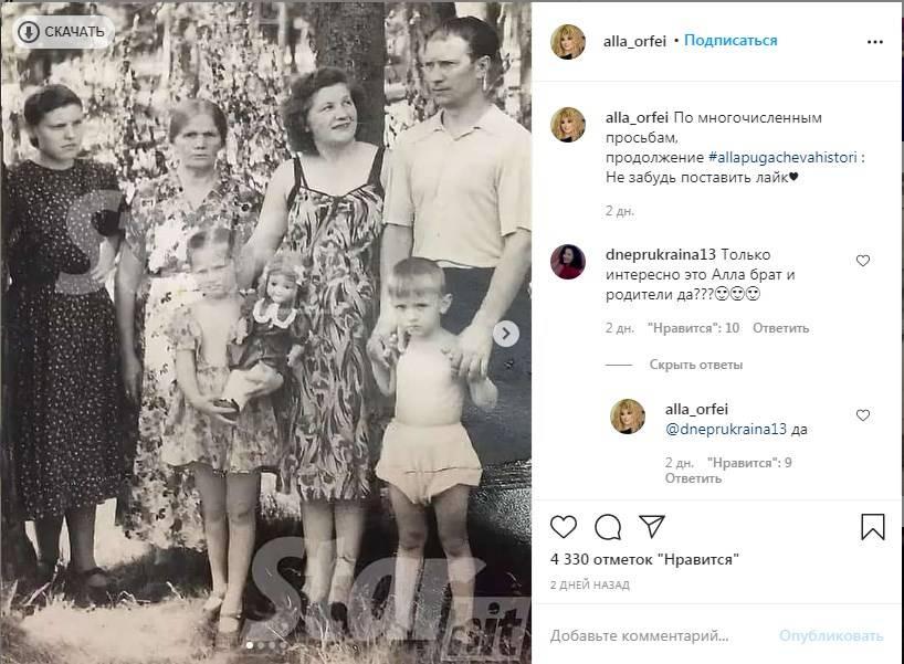 «Какая старинная фотография»: в сети показали снимок, где маленькая Пугачева позирует со своим отцом, мамой, братом и бабушкой