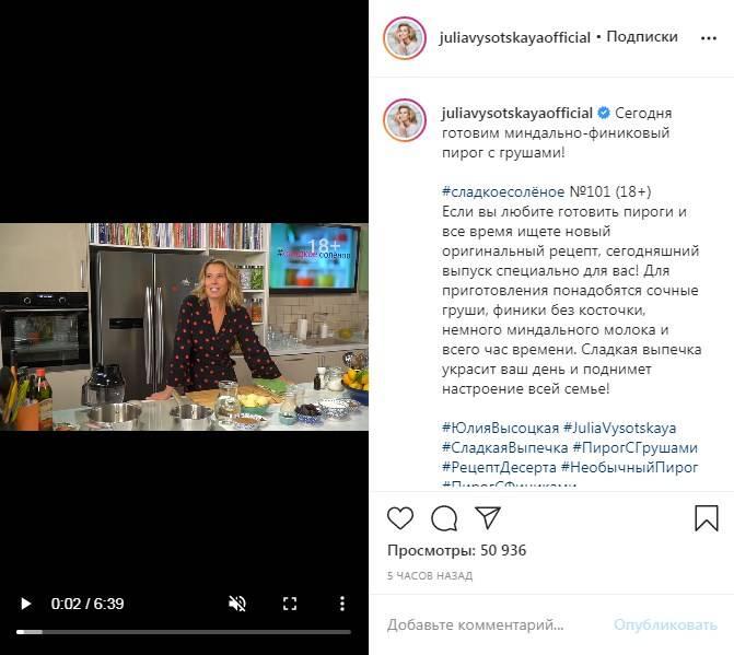 Юлия Высоцкая показала, как приготовить миндально-финиковый пирог с грушами