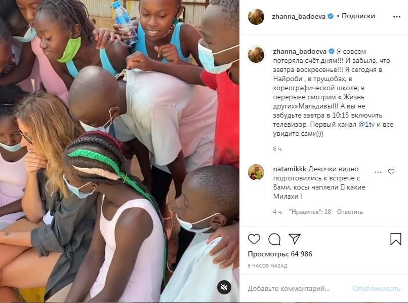 Жанна Бадоева показала трогательное видео, снятое в трущобах Найроби