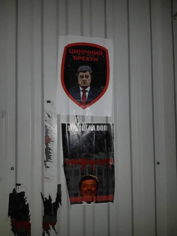 «Он не Гетман, а брехло!»: под домом Порошенко второй день не прекращаются митинги