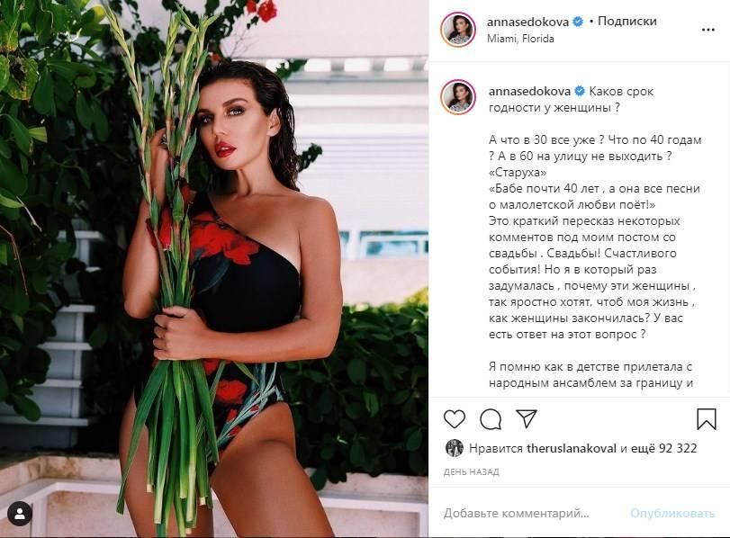 «Бабе почти 40 лет, а она все песни о малолетской любви поёт»: полуголая Анна Седокова рассказала о сроке годности женщин