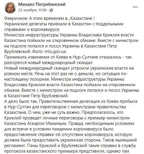 «Позор и международный скандал»: Погребинский рассказал, как Криклий и Врублевский в Казахстане подделали тест на COVID-19