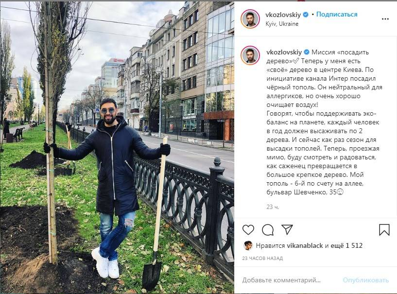 «Теперь у меня есть «своё» дерево в центре Киева»: Виталий Козловский показал, чем занимается во время отсутствия концертов