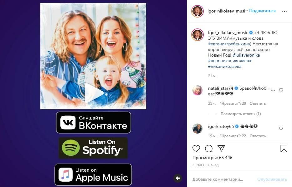 «Уже раз 10 переслушала»: Игорь Николаев записал песню со своей женой и дочкой