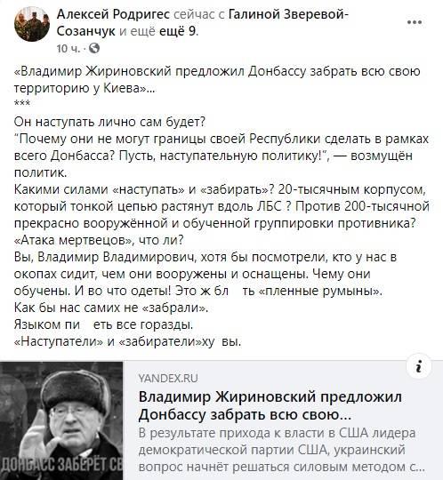 «У нас не армия, а пленные румыны, б**дь! Хватит своим языком пи***ть!»: Военные РФ жестко ответили Жириновскому на призыв захватить весь Донбасс