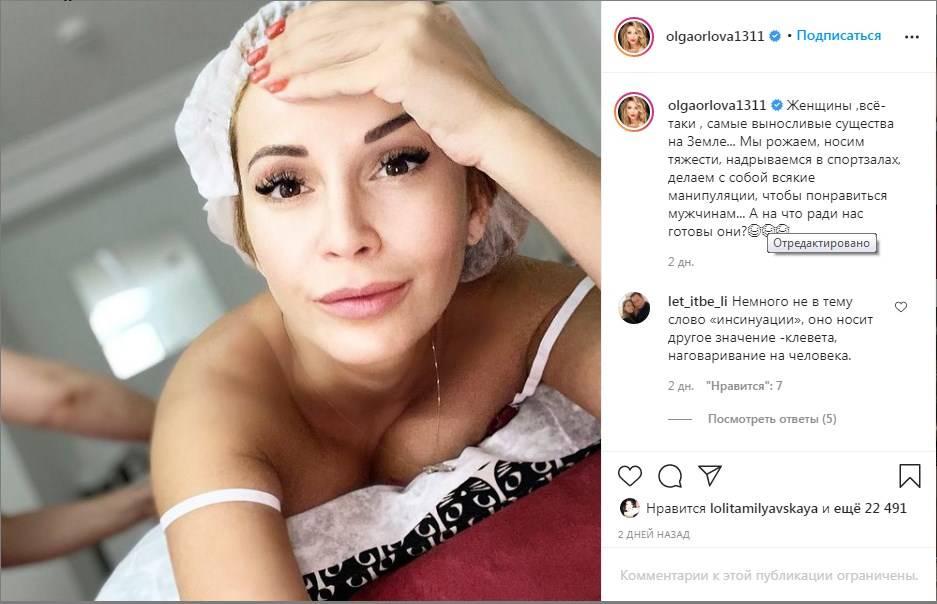 Полуголая Ольга Орлова показала, как ухаживает за своим телом