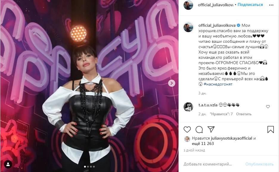 Бывшая солистка поп-группы «Тату» Юлия Волкова рассказала, что у нее произошел рецидив рака